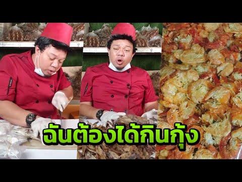 แม่ฉันต้องได้กินกุ้ง รู้จัก อาซัน พ่อค้าอาหารทะเลแห้งดังพลุแตกทะลุ 4G | Thairath Online