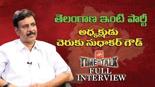 Telangana Inti Party President Cheruku Sudhakar Goud Exclusive Interview | Time to Talk