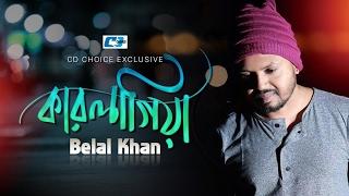 Kar Lagiya | Belal Khan | Jibon Mahmud | F A Sumon | Bangla Hits Music Video