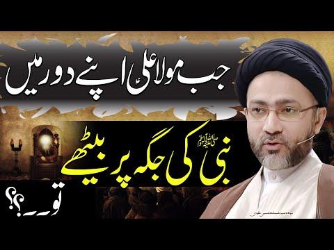 Jab Maula Ali (a.s) Apny Daor Mayn Nabi (ﷺ) Ki Jaga Baithy? | H.I Syed Shahenshah Hussain Naqvi | 4K