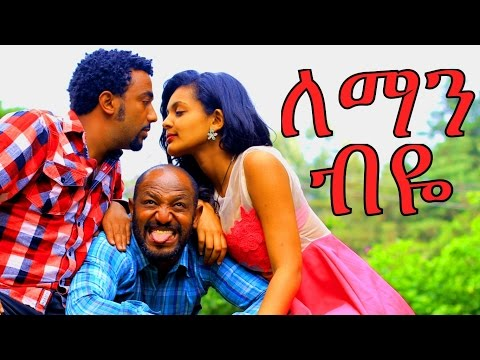Ethiopian Movie Trailer -  Leman Biye  2017