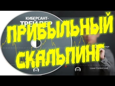 ФОРЕКС Прибыльный скальпинг!