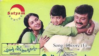 Ente Veedu Appuvinteyum is 2003 family drama film in Malayalam language directed by Sibi Malayil and starring Jayaram, Jyothirmayi and Kalidasan.