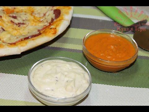Итальянская пицца. Часть 2: соус. Сливочный и томатный соус для пиццы.