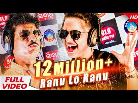 Ranu Lo Ranu || A Masti SONG | Papu Pom Pom | Asima Panda || Exclusive on 91.9 Sarthak FM