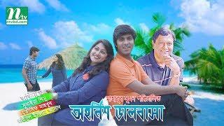 New Bangla Natok -Ohornish Valobasha By Tawsif Mahbub | Sumaiya shimu