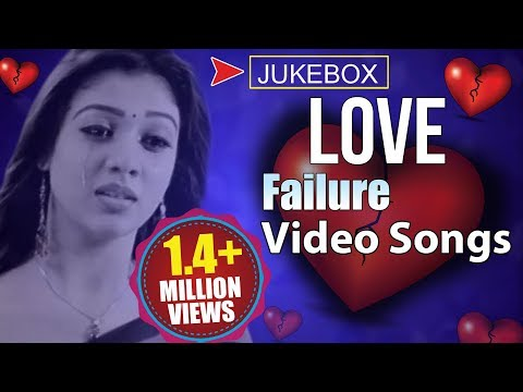 Heart Breaking Telugu Love Songs || Love Failure Songs || Sad Love Songs video