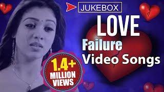 Love Failure - Heart Breaking Telugu Love Songs || Love Failure Songs || Sad Love Songs