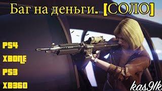 GTA 5 Online - Баг на деньги.(CОЛО) Патч 1.24/1.26 [PS4&XBONE&PS3&XB360]