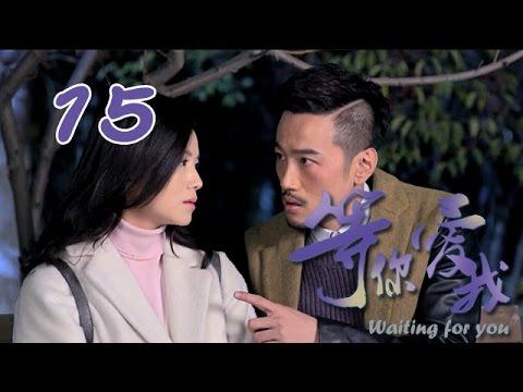 【等你爱我】Waiting for you 第15集 洪忠酒后吐真言 Hong Zhong tells the truth while being drunk 1080P