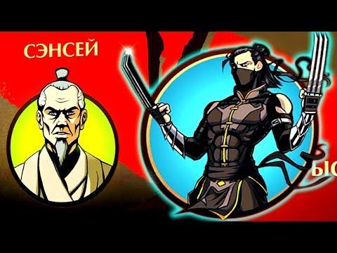 Видео для детей про Shadow Fight 2 СПЕЦИАЛЬНОЕ ИЗДАНИЕ бой с тенью 2 игровой мультик