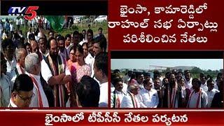 భైంసాలో టీపీసీసీ నేతల పర్యటన | TPCC Leaders Visits Bhainsa | TV5News