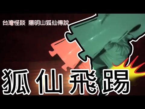 台綜-來自星星的事-20190419-逃跑吧好兄弟 - 【台灣怪談 陽明山狐仙傳說】