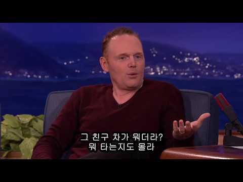 빌 버 - 저스틴 비버의 허세(코난 쇼 인터뷰) [1/2]