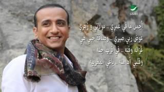 Mohammad Al Meshaal - Asheq Maghrebya | محمد المشعل - عاشق مغربية
