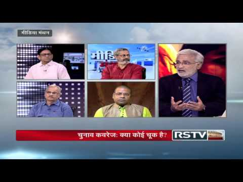 Media Manthan – News Reporting of Bihar Assembly Elections