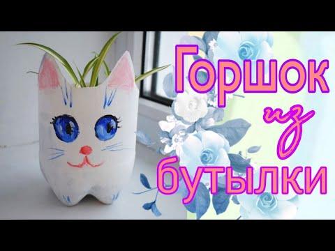 Котик из пластиковой бутылки