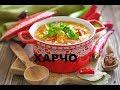Суп Харчо. Секреты Приготовление Супа-Харчо Из Личного Кулинарного Опыта