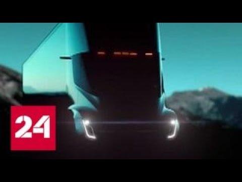Илон Маск показал первый в мире электрический грузовик Tesla Semi. Видео - Россия 24