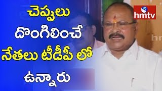 Kanna Lakshminarayana Satires on TDP Leaders  | hmtv