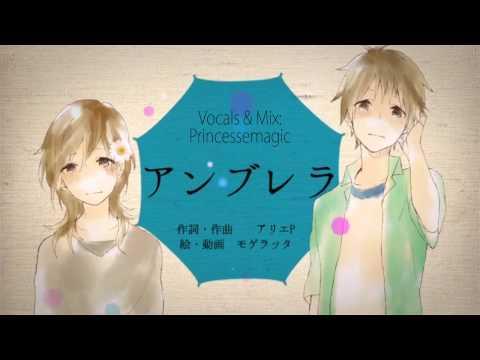 Download Lagu 【Princessemagic】 Umbrella   アンブレラ [ArieP] (歌ってみた) MP3 Free