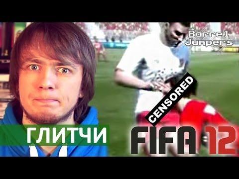 FIFA нетрадиционной ориентации - Глитчи