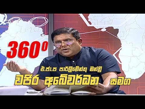 360 with Vajira Abeywardena ( 26-11-2018 )