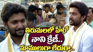 Hero Nani in Tirumala with Family | Junior Nani | Nani Visits Tirumala | Nani Wife |Hero Nani Family