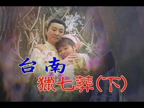 台劇-台灣奇案-台南獵七葬 3/3
