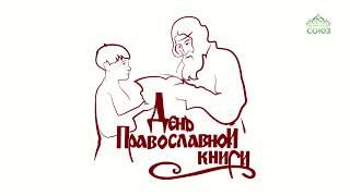 """Празднование """"Дня православной книги"""" 13 марта 2020 года"""