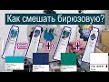 БИРЮЗОВАЯ Как смешать определенный цвет How To Mix Turquoise Colour mp3