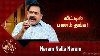 வீட்டில் பணம் தங்க! நங்கநல்லூர் பஞ்சநாதன் | Neram Nalla Neram