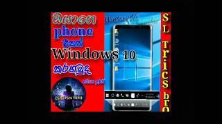 Phone eka windows 10 karagamuda