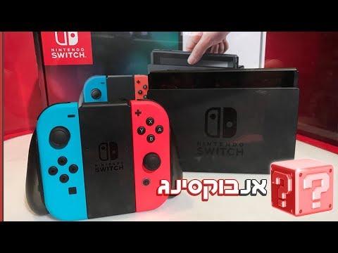 אנבוקסינג - נינטנדו סוויץ׳   Nintendo Switch