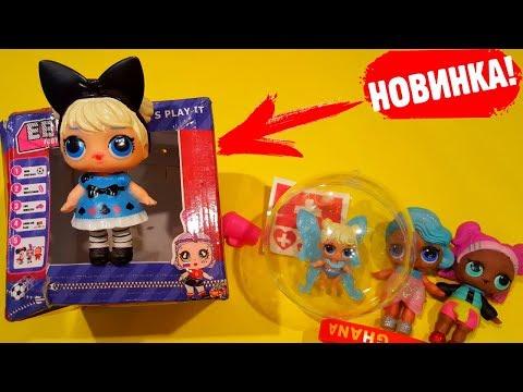 ЛОЛ НОВИНКА! EELHOE Football НОВЫЙ ШАР ЛОЛ/РЕДКАЯ КУКЛА СЮРПРИЗ# Куклы L.O.L Dolls surprise RARE LOL
