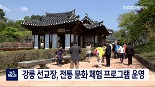강릉 선교장, 전통 문화 체험 프로그램 운영