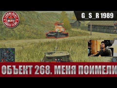 WoT Blitz -Объект 268 в сливном рандоме - World of Tanks Blitz (WoTB)