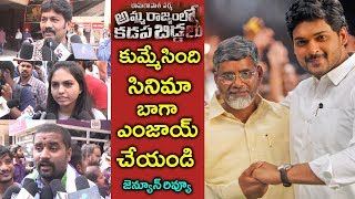 Amma Rajyam Lo Kadapa Biddalu Movie Genuine Public Talk | Ram Gopal Varma | Volga Videos