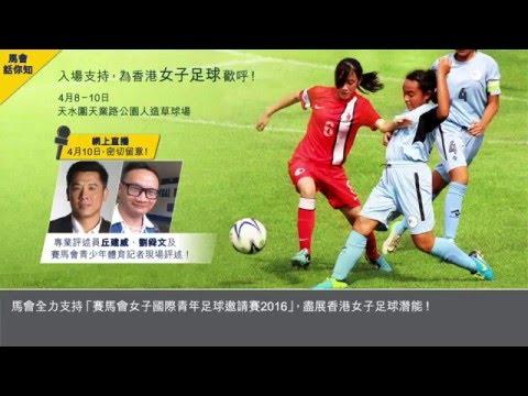 賽馬會女子國際青年足球邀請賽2016新加坡U14 對 關島U14