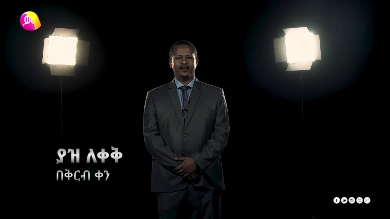 Yaz Leqeq - Late Night Show Coimng soon on Kana TV
