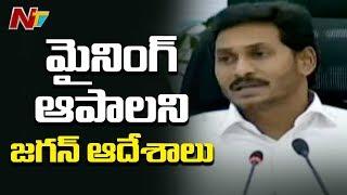 మైనింగ్ ఆపాలని జగన్ ఆదేశాలు..! | CM YS Jagan Says Stop Mining In AP | NTV