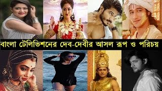 বাংলা টেলি-সিরিয়ালের দেব-দেবীর আসল রূপ ও পরিচয় | Bengali Actors & Actresses in Gods Role on TV