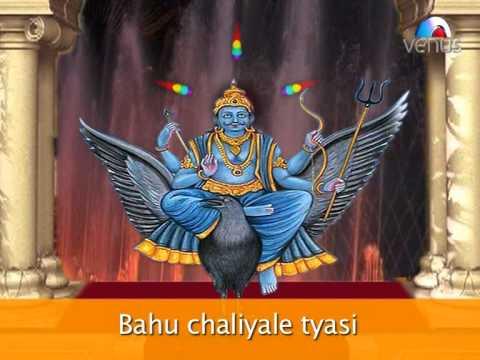 Jai Jai Shri Shanideva - Shree Shanidevachi Aarti (Marathi) thumbnail