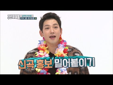 (Weekly Idol EP.332) RAIN Said 'Please Let Me Promote!!' [홍보에 목마른 월드스타 비]