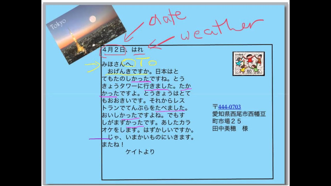 an example postcard in japanese