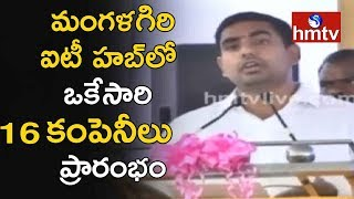 Nara Lokesh Speech After Inaugurates 16 IT Companies at Mangalagiri v | hmtv