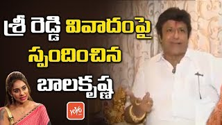 Nandamuri Balakrishna Reaction Tollywood Casting Coach | Sri Reddy Pawan Kalyan RGV Issue