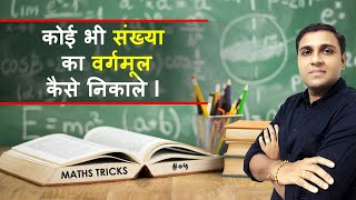 Secret Math Trick - How to do square root - Fast Math Trick (in Hindi)