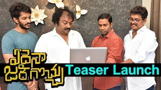 Edaina Jaragocchu Movie Teaser Launch By Director VV Vinayak | VV Vinayak