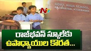Students Suffer Due To Teachers Shortage in Raj Bhavan School | NTV